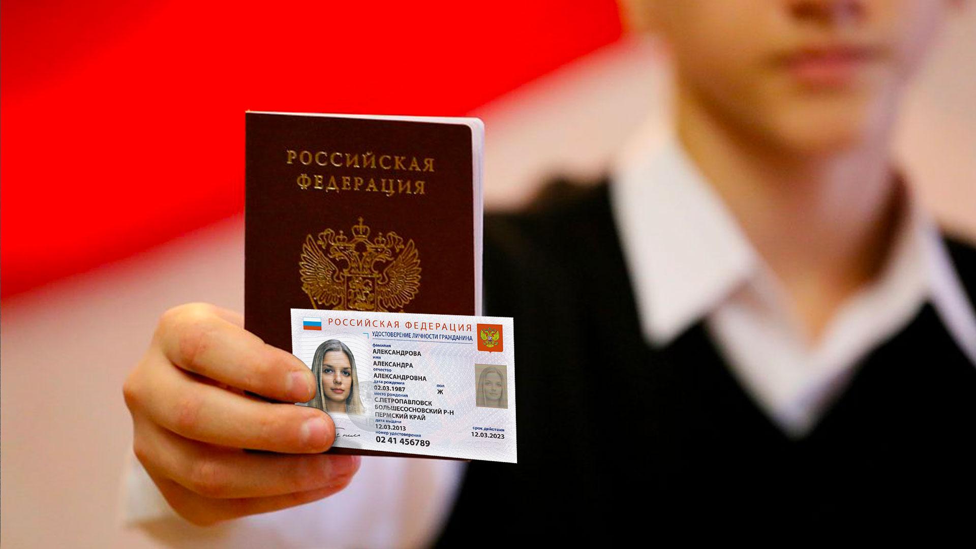 В МВД рассказали, как будет выглядеть российский электронный паспорт