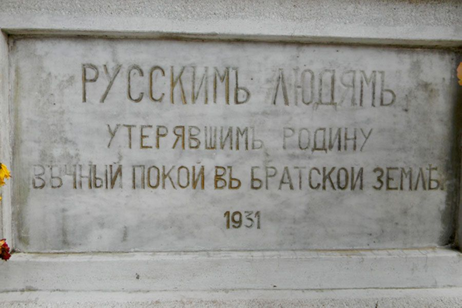 Книгу о событиях времен Великого русского исхода опубликовали российские офицеры