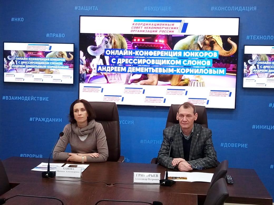 Юнкоры встретились с дрессировщиком слонов Андреем Дементьевым-Корниловым