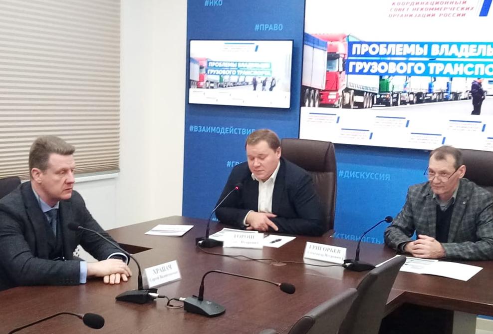 Эксперты КС НКО обсудили проблемы владельцев грузового транспорта