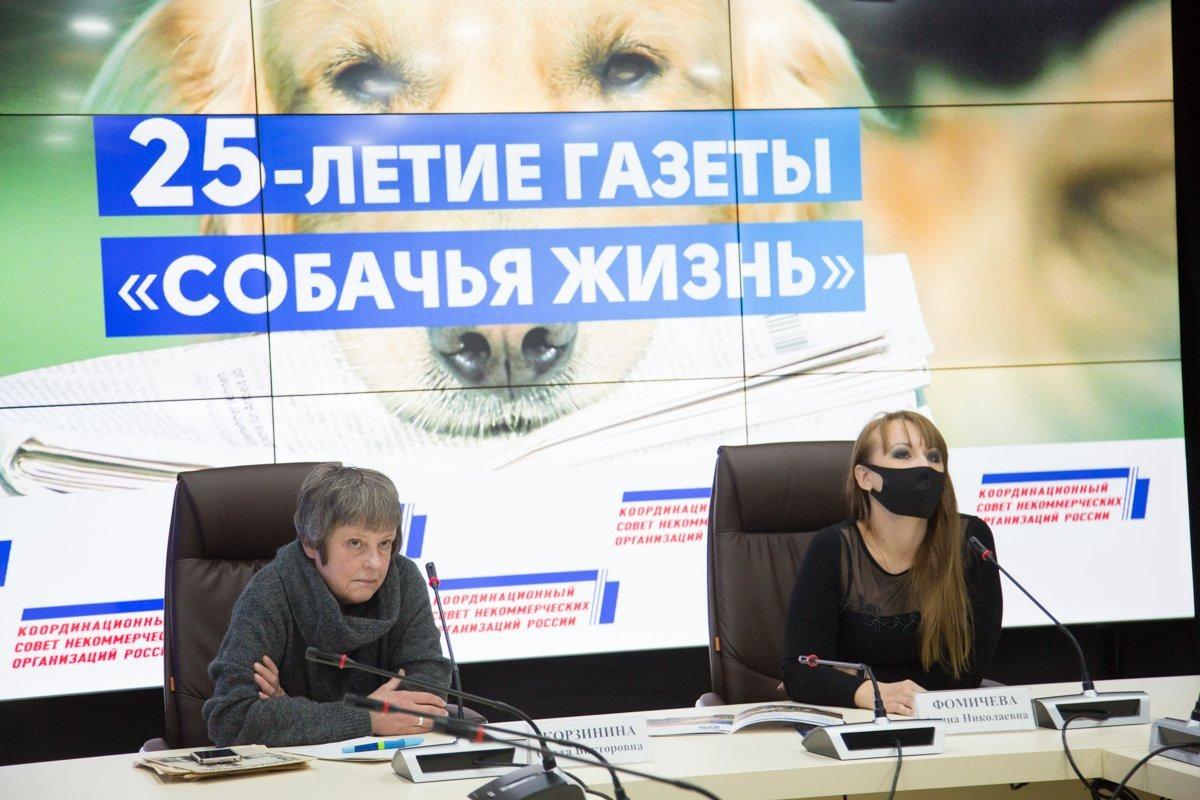 Газета «Собачья жизнь» отмечает 25-летие со дня создания