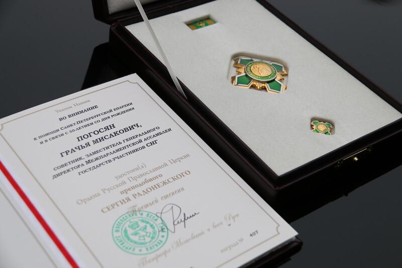 За помощь Санкт-Петербургской епархии Грачья Погосян удостоен Ордена РПЦ преподобного Сергия Радонежского III степени