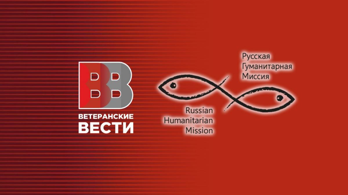 «Русская Гуманитарная Миссия» и «Ветеранские вести» официально заявили о сотрудничестве