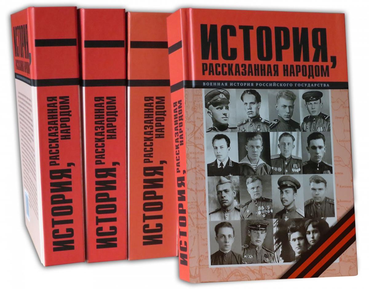 Вышла в свет одиннадцатая книга серии «История, рассказанная народом»