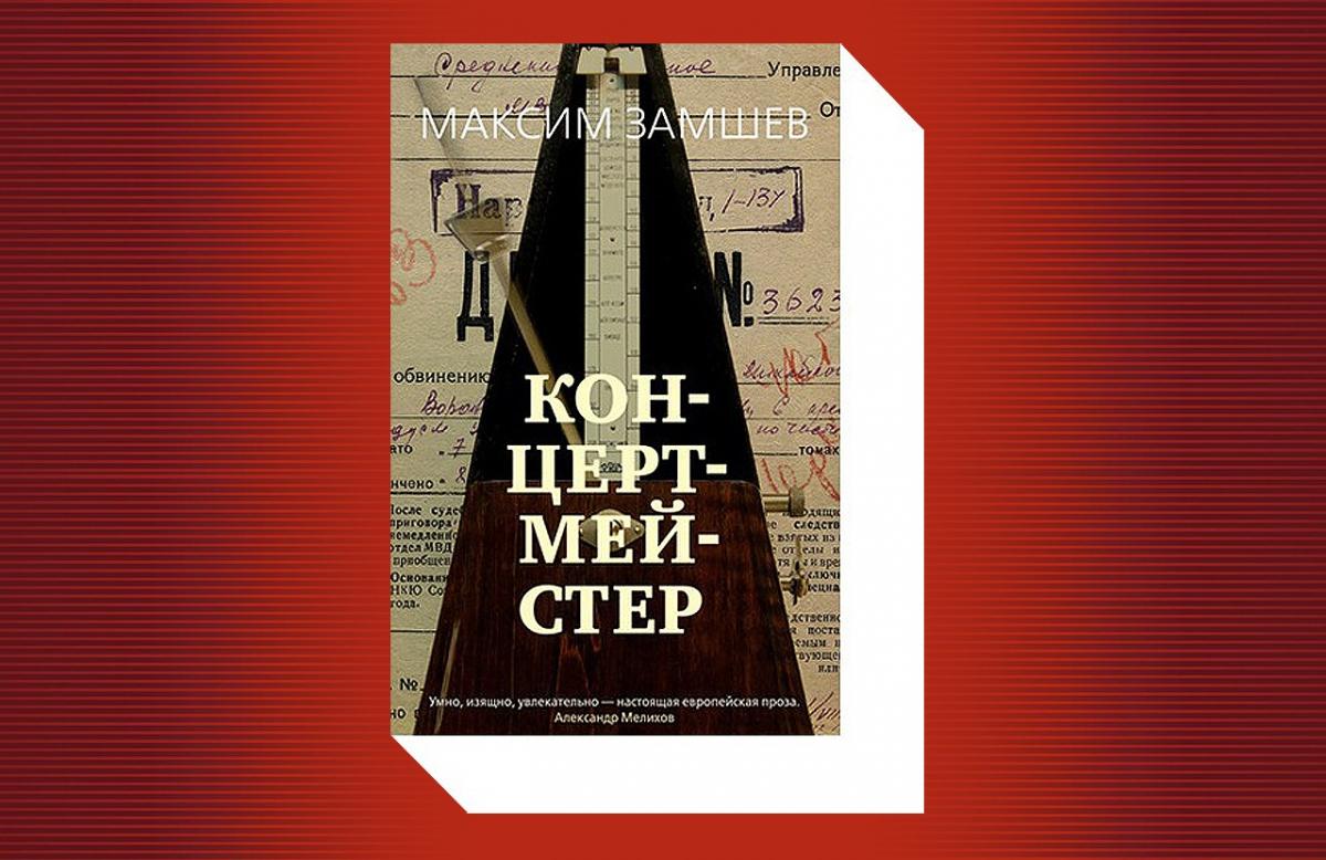 Роман «Концертмейстер» Максима Замшева бьет рекорды интернет-продаж