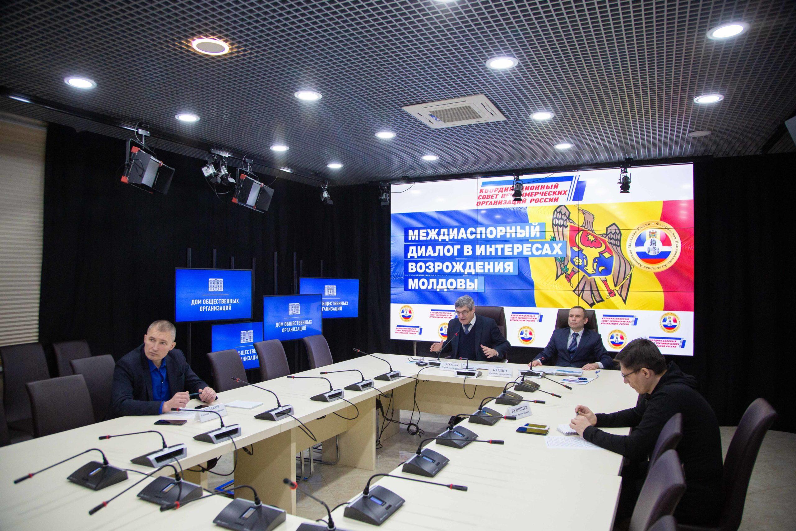 Молдавские диаспоры всего мира собрались за круглым столом в Москве