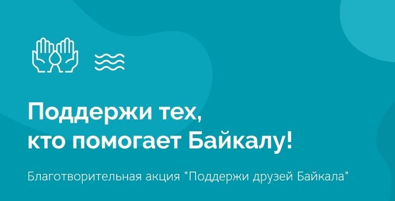«Байкальское трио» запустило акцию «Поддержи друзей Байкала»