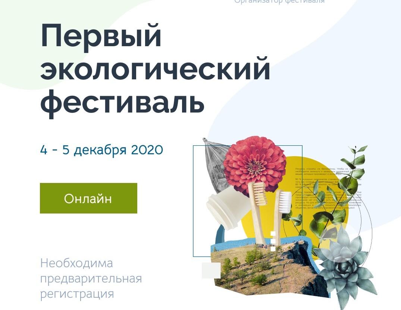 В Иркутске впервые состоялся фестиваль экологической культуры «Эковолна»