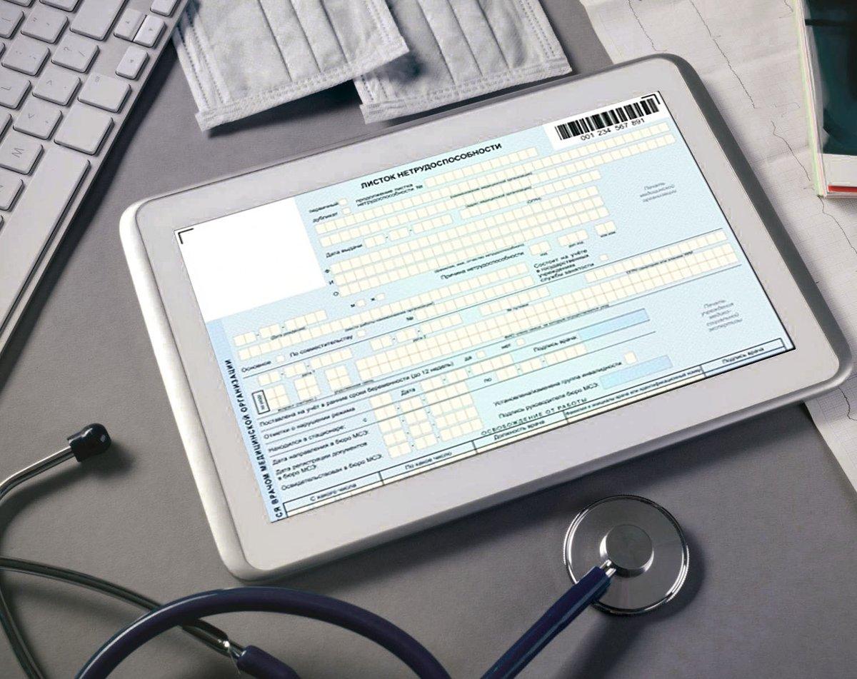 Минтруд предложил упростить процедуру оформления больничного