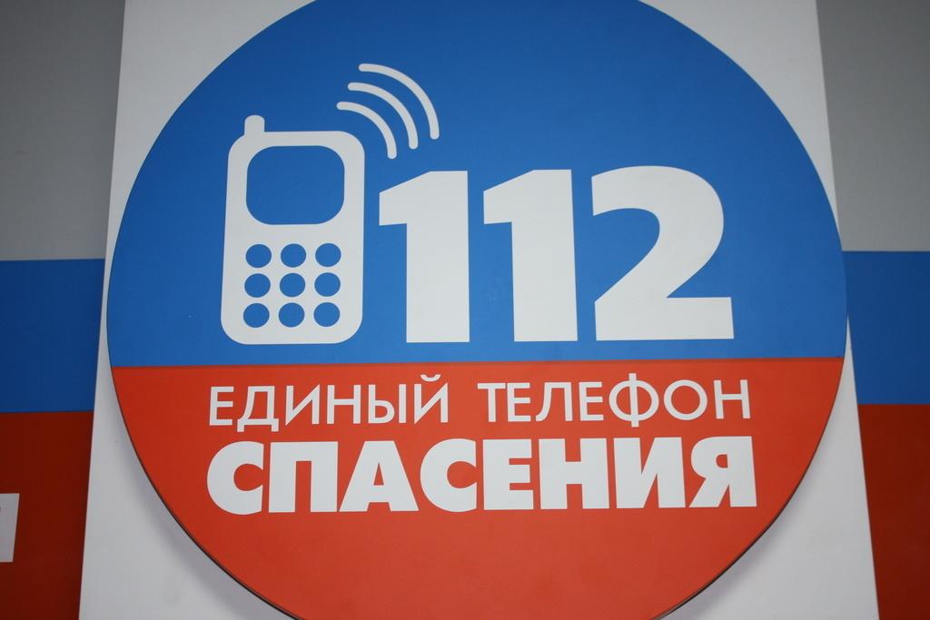 Госдума приняла закон о введении единого номера 112 для вызова экстренных служб