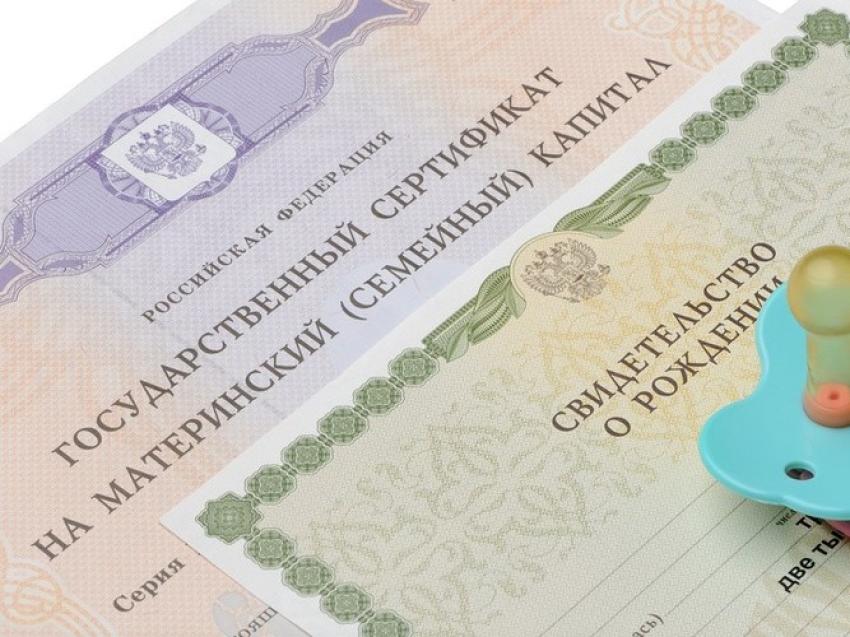В Минтруде заявили об отсутствии сложностей при выдаче сертификатов на маткапитал