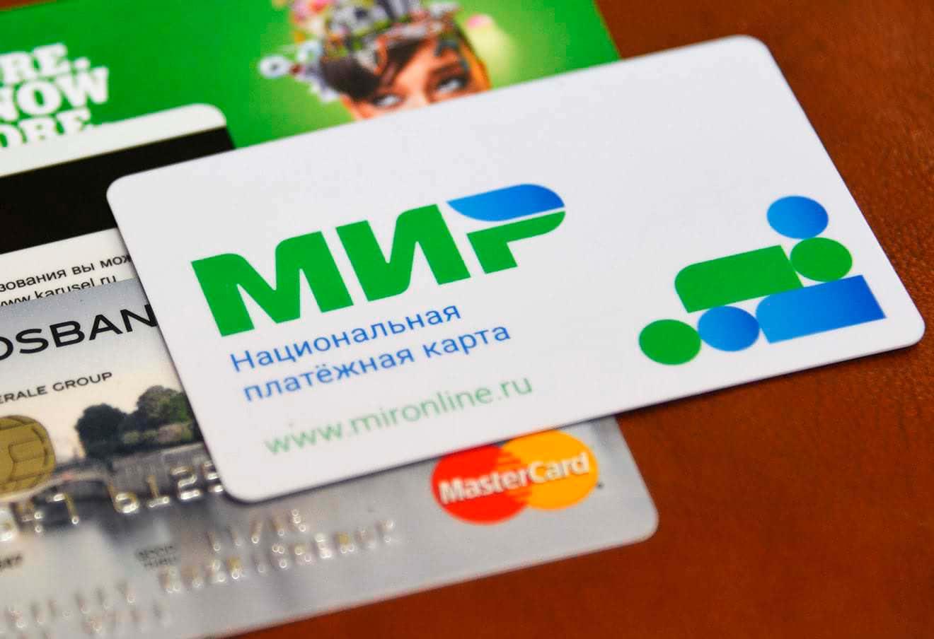 Россиянам продлили сроки перевода пенсий и других соцвыплат на карту «Мир»