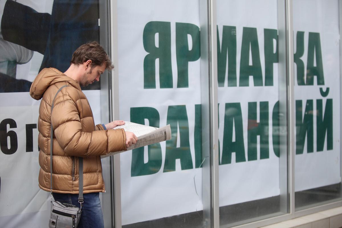 В России зарегистрировано более 2,7 млн безработных