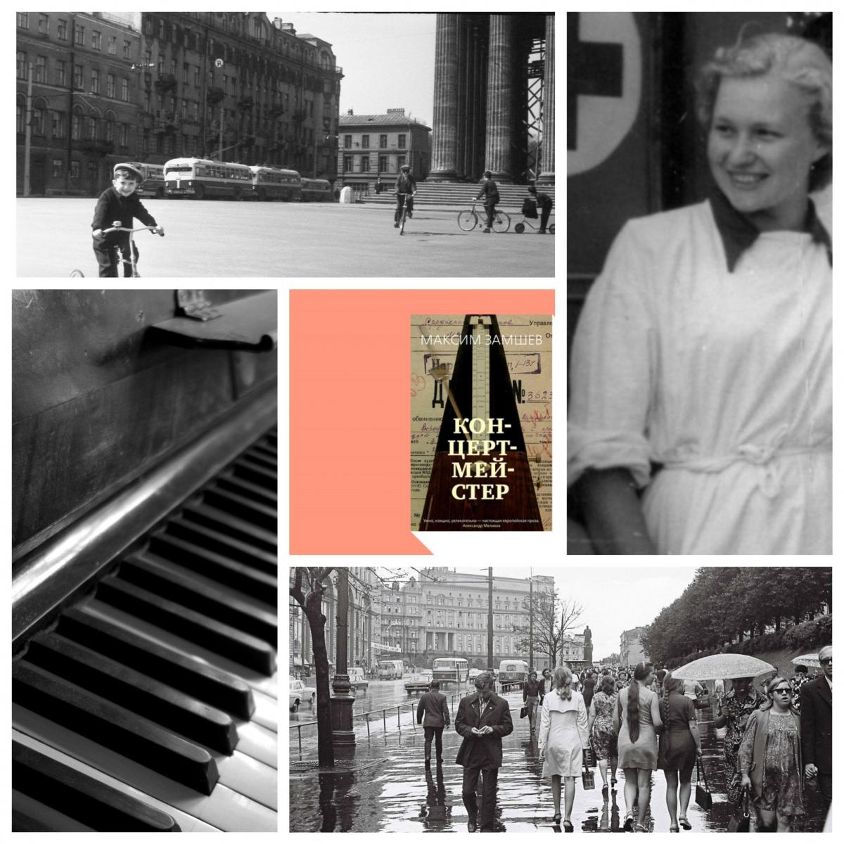 Критики назвали роман Замшева «Концертмейстер» книгой о том, как оставаться Человеком