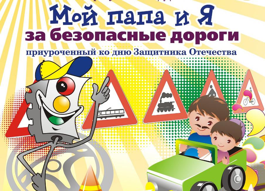 В России проходит конкурс рисунков «Мой папа и я – за безопасные дороги»