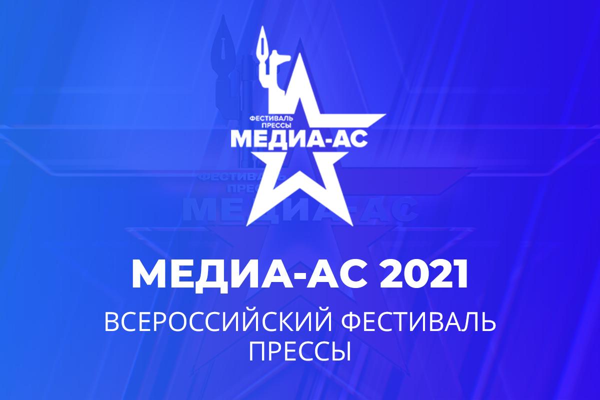 Журналисты РФ могут подать работы на конкурс Минобороны России «Медиа-АС – 2021»