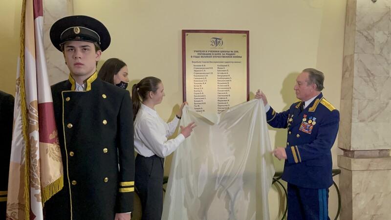 В Петербурге торжественно открыли памятную доску с именами героев-выпускников Павловской гимназии №209