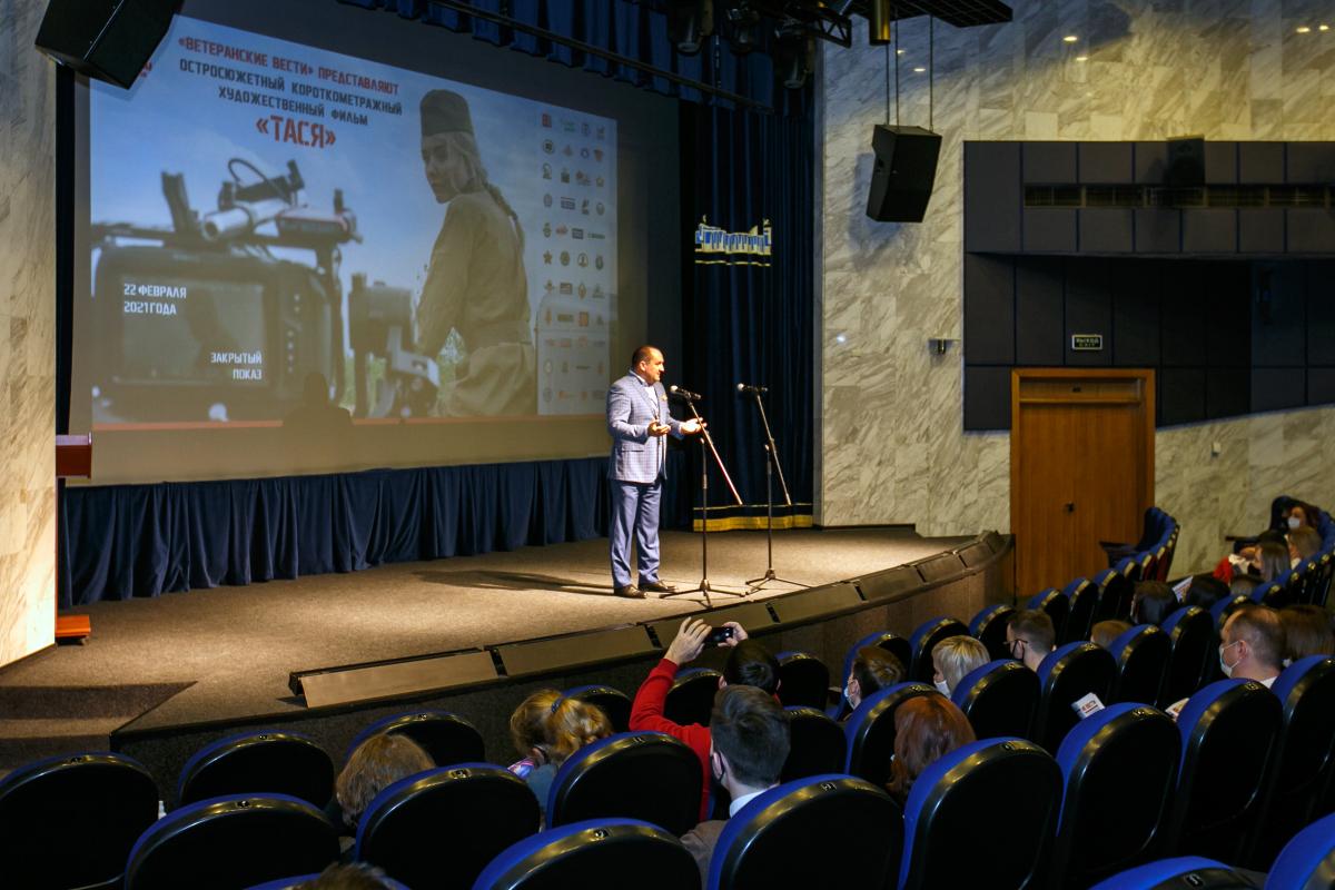 К Дню защитника Отечества приурочили закрытый показ фильма «Тася»
