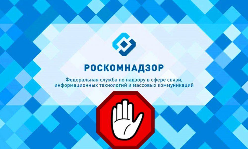 Роскомнадзор начал тестирование приложения для подачи жалоб на запрещенную информацию
