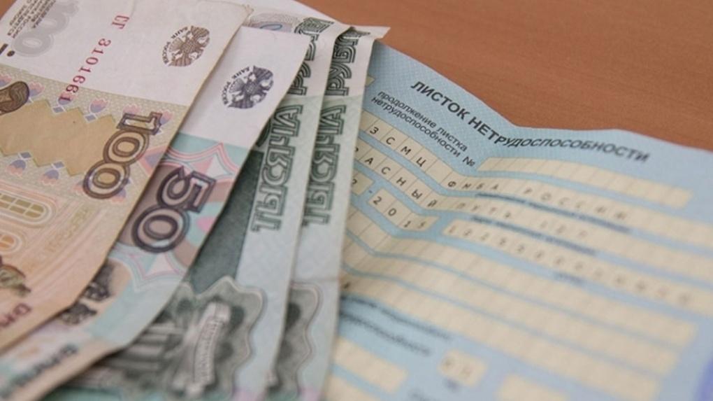 На пособия по временной нетрудоспособности выделят более 68,5 млрд руб.