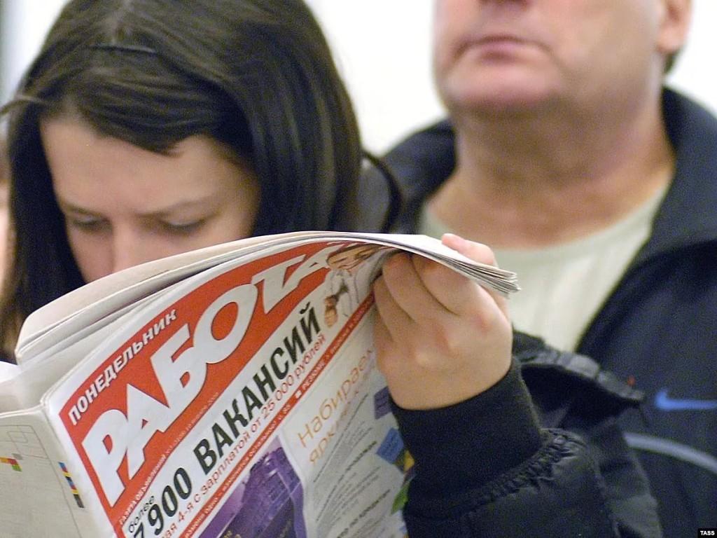 Количество безработных в России снизилось до 2,5 млн человек