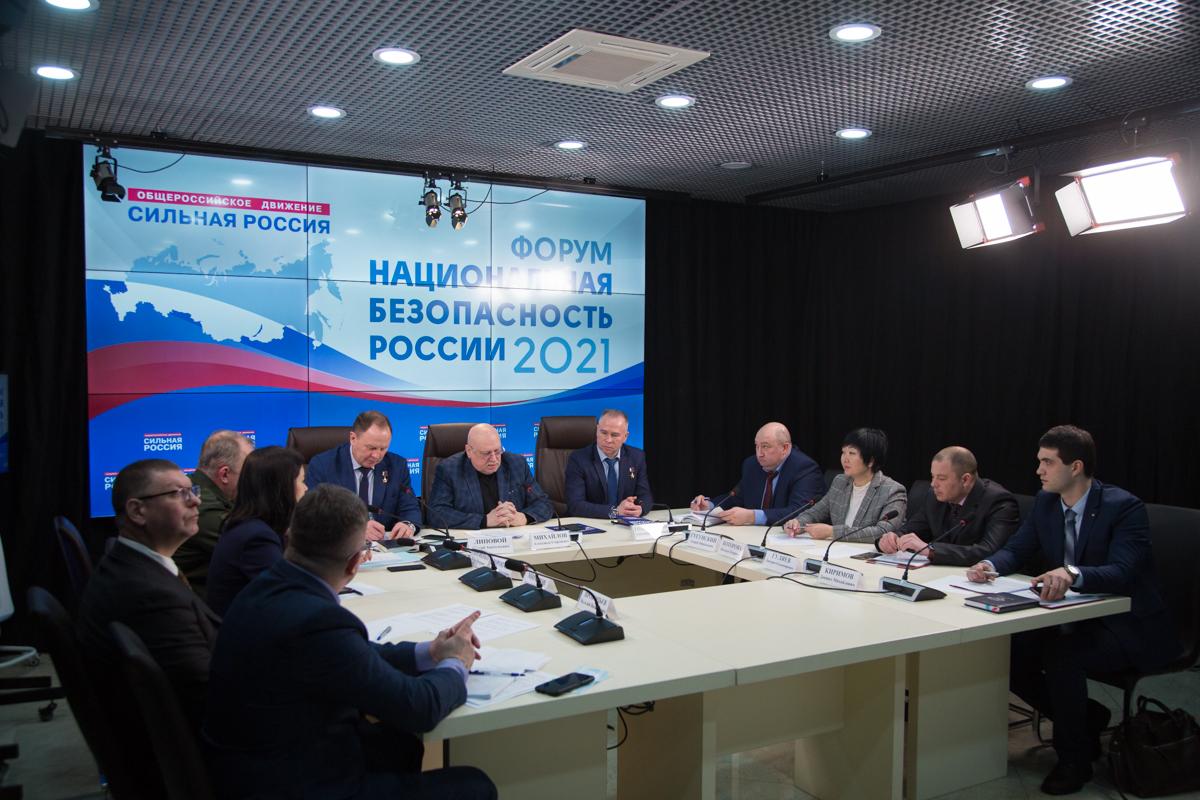 В Москве состоялся восьмой ежегодный Форум «Национальная безопасность России»
