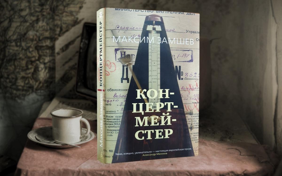 Читатели и критики оценили самобытность романа «Концертмейстер» Максима Замшева