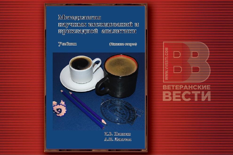 Новый учебник по методологии научных исследований и прикладной аналитики рекомендовали «Ветеранские вести»