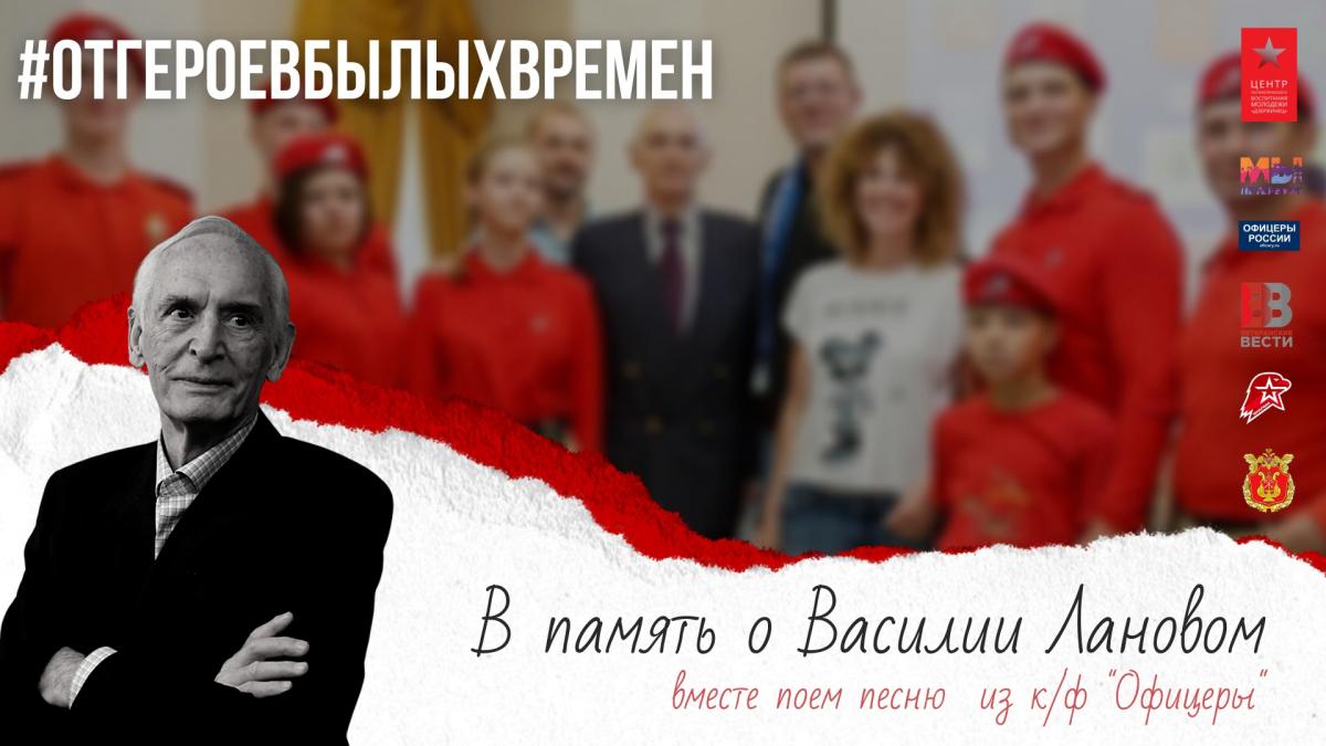 Акцию в память о советском артисте Василии Лановом запустили в Петербурге
