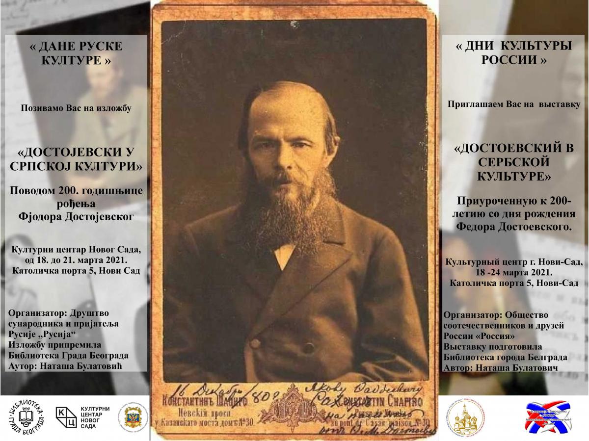 «Дни русской культуры» — 2021 в Сербии посвятят творчеству Достоевского