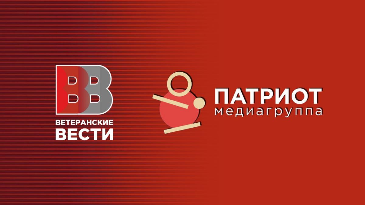 Об информационном партнерстве договорились «Ветеранские вести» и Медиагруппа «Патриот»
