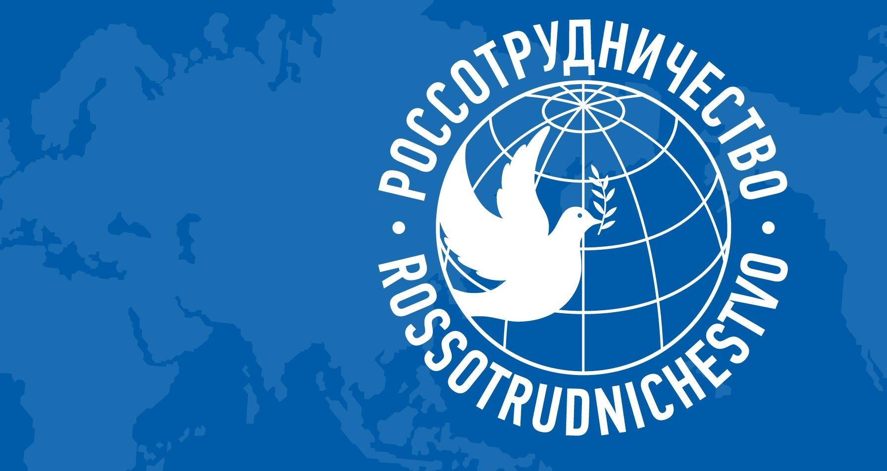 Россотрудничество получило второе название – «Русский дом»