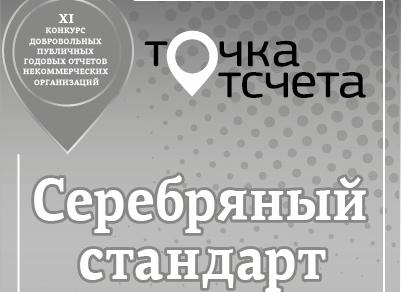 АНО «Новый взгляд» стала победителем конкурса «Точка отсчета-2020»