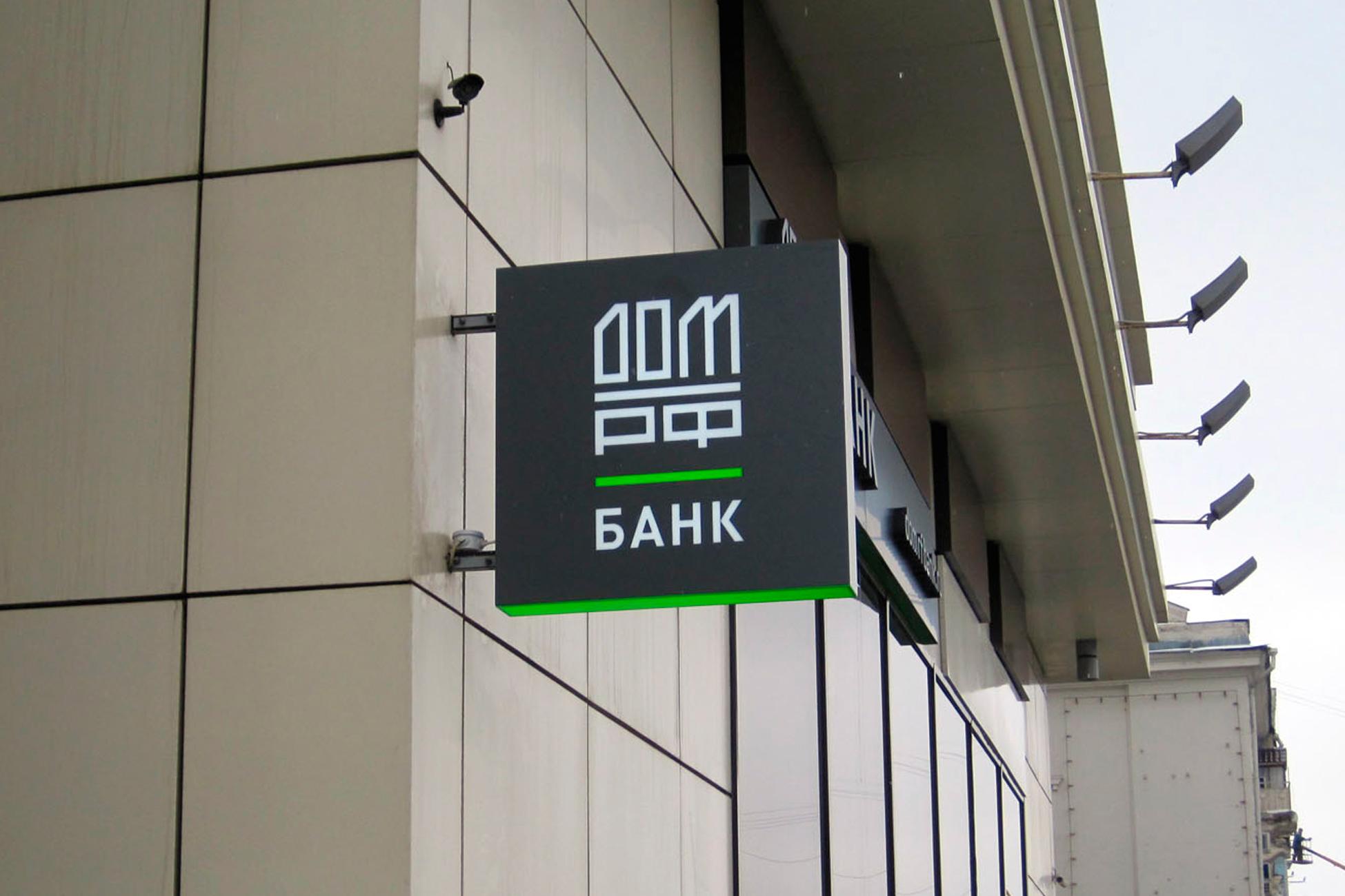 Дистанционной подачей заявки на ипотеку в Банке ДОМ.РФ воспользовались более 20% клиентов