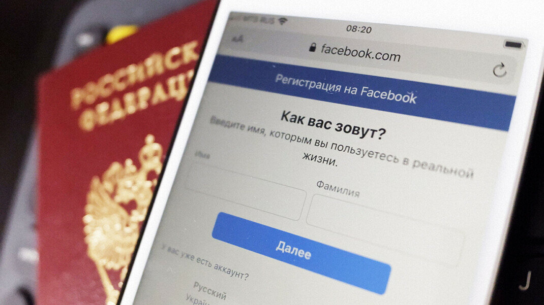 Роскомнадзор пообещал не требовать паспортные данные при регистрации в соцсетях