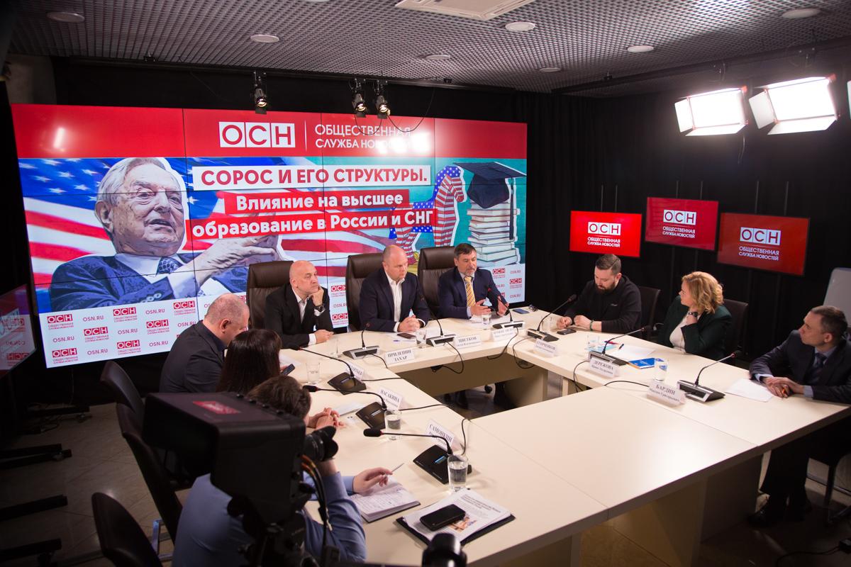Политики и общественники осудили негативное влияние Фонда Сороса на российское образование