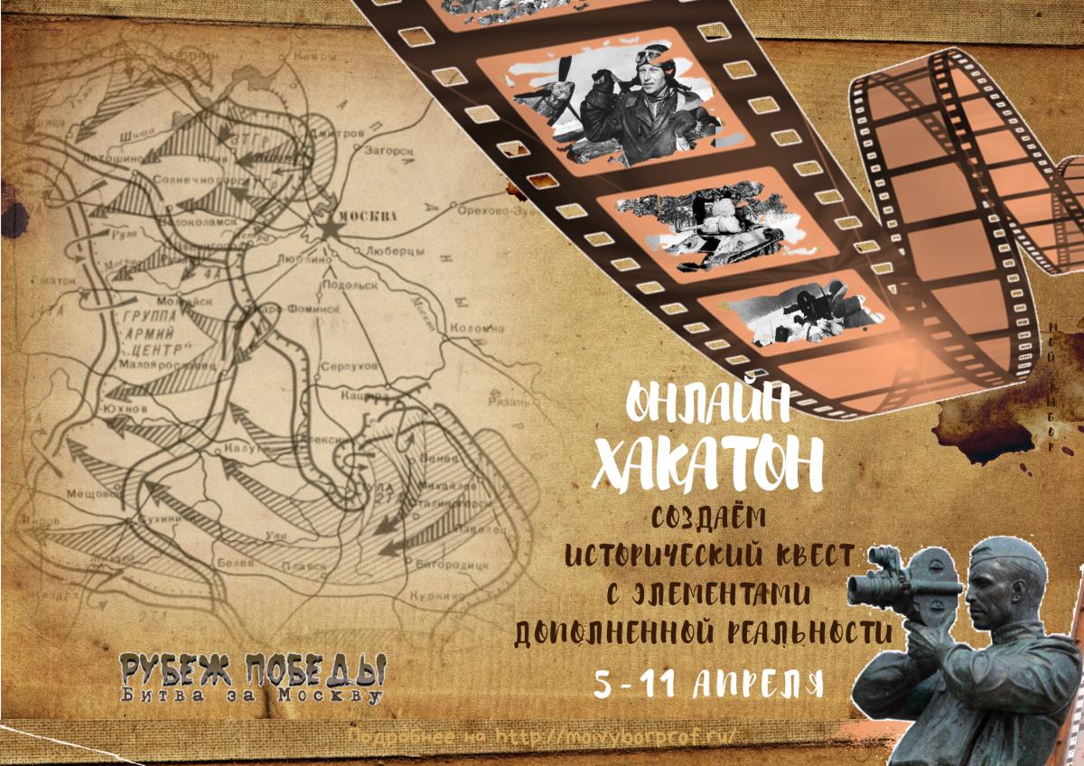 Задания для квеста «Рубеж Победы. Битва за Москву» подготовят на онлайн-хакатоне