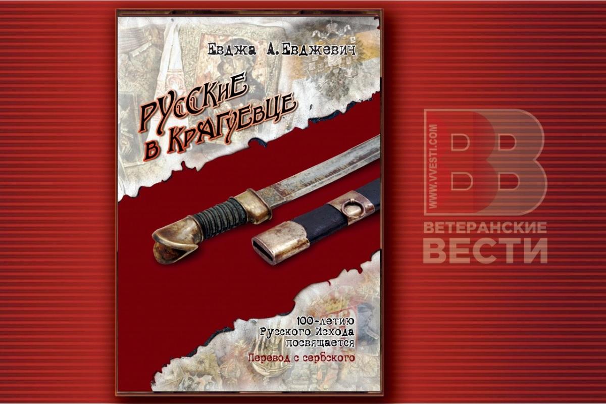 В России представили книгу сербского писателя Евдже А. Евджевича «Русские в Крагуевце»