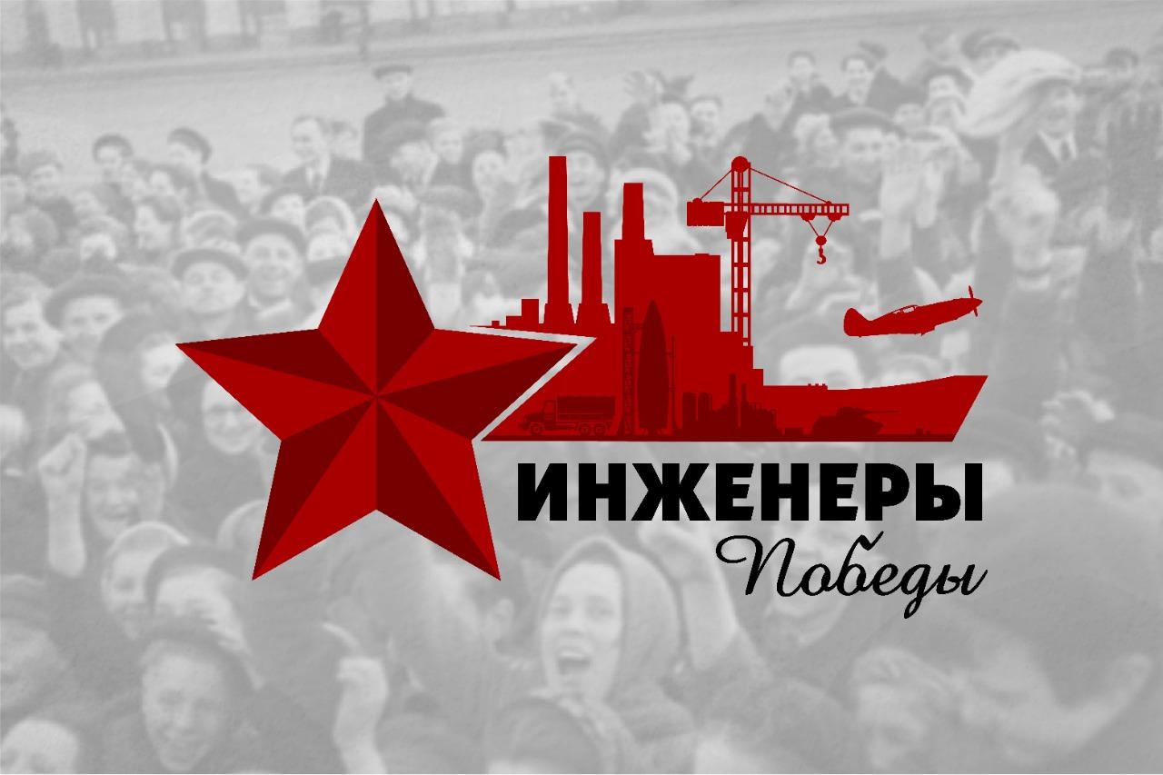 В ознаменование 76-летия Победы в регионах презентуют проект «Инженеры Победы»