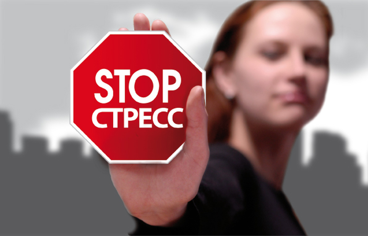 Психолог Зберовский дал россиянам советы по борьбе со стрессом