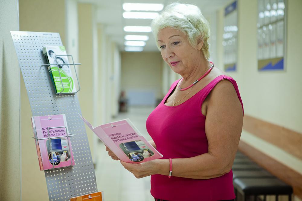 ПФР сможет перечислять пенсию на банковский счет пенсионера