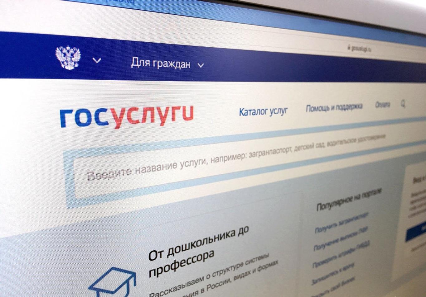 Россиянам начнут автоматически начислять выплаты через госуслуги