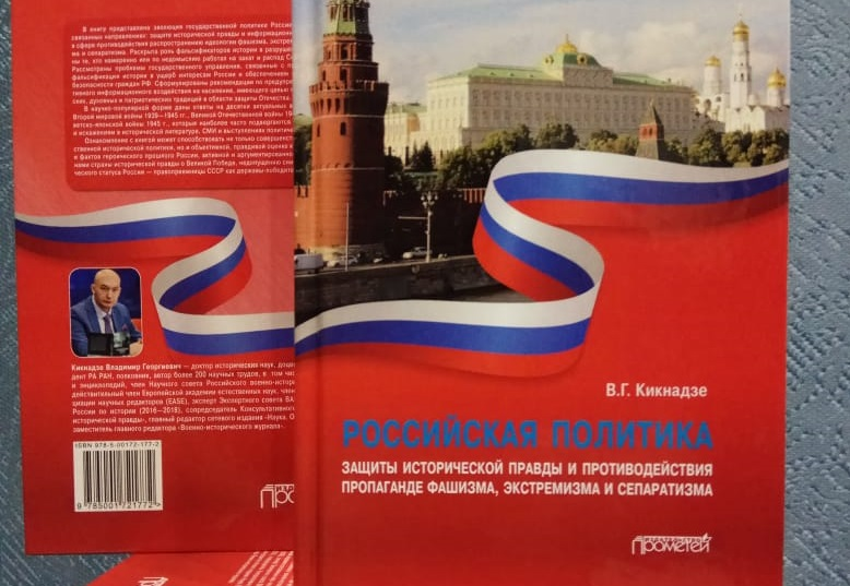 Вышла из печати книга Владимира Кикнадзе о защите исторической правды
