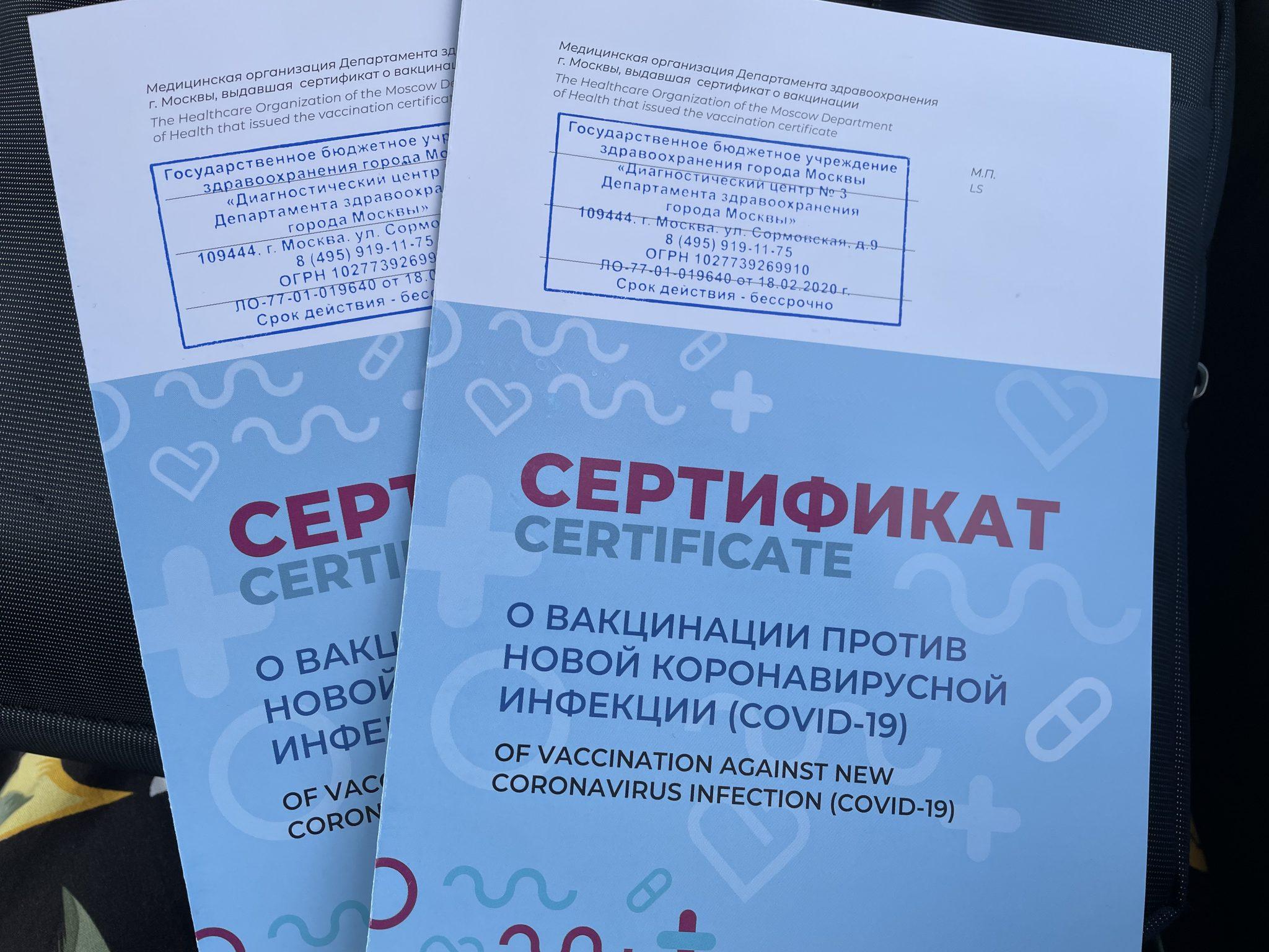 В Минцифры рассказали о механизме получения электронного сертификата о вакцинации