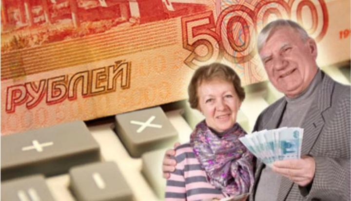 Россияне смогут получать информацию о размере будущей пенсии