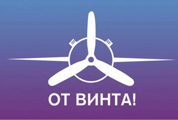 Фестиваль «От Винта!» праздновал «Дни Москвы» в Болгарии